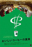 coffee_movie03.jpg