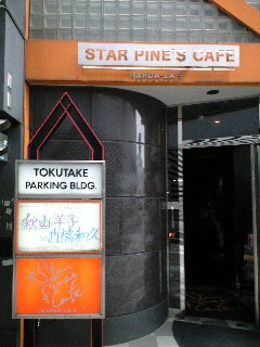 STAR PINE'S CAFE--out.JPG