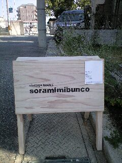 soramimi-sign.JPG